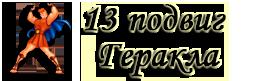 13 подвиг Геракла